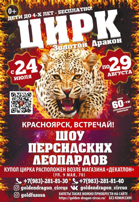 А2_Красноярск